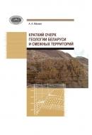 Краткий очерк геологии Беларуси и смежных территорий