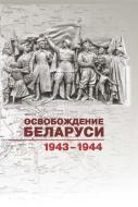 ОСВОБОЖДЕНИЕ БЕЛАРУСИ. 1943–1944