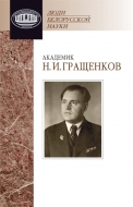 Академик Н. И. Гращенков: документы и материалы