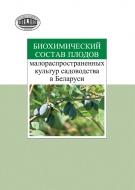 Биохимический состав плодов малораспространенных культур садоводства в Беларуси