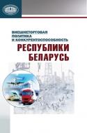 Внешнеторговая политика и конкурентоспособность Республики Беларусь