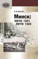 Минск: лето 1941, лето 1944