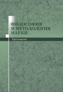 Философия и методология науки: хрестоматия: учеб. пособие