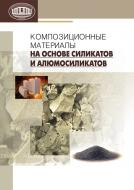 Композиционные материалы на основе силикатов и алюмосиликатов /   С. М. Азаров [и др.].