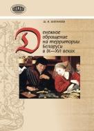Денежное обращение на территории Беларуси в IX–XVI веках : нумизмат. исслед.