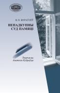 Непадкупны суд памяці : творчасць Анатоля Кудраўца