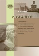 Избранное : теоретические и историографические статьи по этногенезу, этническим и этнокультурным процессам, конфессиональной истории белорусов