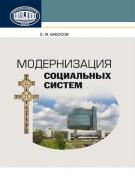 Модернизация социальных систем. Е.М.Бабосов