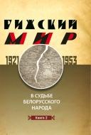 Рижский мир в судьбе белорусского народа. 1921-1953 гг. В в 2 кн. Кн. 2.