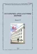 Гістарычна-археалагічны зборнік. Выпуск 29