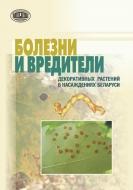 Болезни и вредители декоративных растений в насаждениях Беларуси