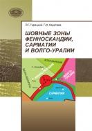 Шовные зоны Фенноскандии, Сарматии и Волго-Уралии. Гарецкий, Р. Г.