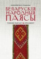 Беларускія народныя паясы : тэхнікі вырабу, арнамент. Васа (Селівончык В. І.)