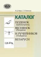 Каталог поденок (Ephemeroptera), веснянок (Plecoptera) и ручейников (Trichoptera) Беларуси