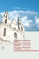 Сакральнае дойлідства Беларусі: 1000-гадовая спадчына = Сакральное зодчество Беларуси: 1000-летнее наследие = The Sacral Architecture of Belarus: Millennial Legacy