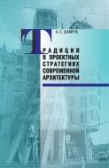 Традиция в проектных стратегиях современной архитертуры. Шамрук, А. С.