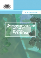 Фотосинтетический аппарат и стресс у растений. Кабашникова, Л. Ф.
