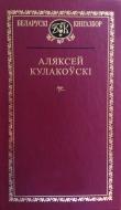 Выбраныя творы / Аляксей Кулакоўскі