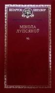 """Выбраныя творы. Лупсякоў, М. Р. (Серыя """"Беларускі кнігазбор"""")."""