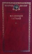 """Выбраныя творы. Таўлай, В. П. (Серыя """"Беларускі кнігазбор"""")."""