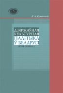 Дзяржаўная культурная палітыка ў Беларусі (1991–2010 гг.) Крывашэй, Д. А.