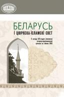 Беларусь і цюркска-ісламскі свет