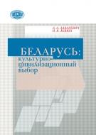 Беларусь: культурно-цивилизационный выбор. Лазаревич, А. А.