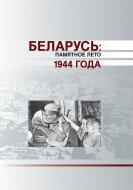 Беларусь: памятное лето 1944 года: материалы Междунар. науч.- практ. конф.