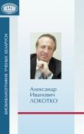 Биобиблиография ученых Беларуси. А.И. Локотко: к 60-летию со дня рождения