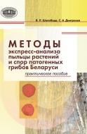 Методы экспресс-анализа пыльцы растений и спор патогенных грибов Беларуси : практ. пособие
