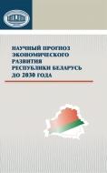 Научный прогноз экономического развития Республики Беларусь до 2030 года