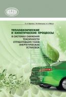 Теплофизические и кинетические процессы в системах снижения токсичности отработавших газов энергетических установок