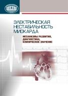 Электрическая нестабильность миокарда: механизмы развития, диагностика, клиническое значение