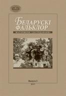 Беларускі фальклор: матэрыялы і даследаванні. В.2