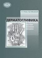 Дерматоглифика в современном научном познании человека Тегако, Л. И.