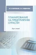 Планирование на предприятиях отрасли : курс лекций Воробьев, И. П.