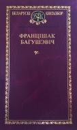 """Выбраныя творы. Францішак Багушэвіч (Серыя """"Беларускі кнігазбор"""")"""