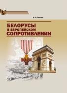 Белорусы в европейском Сопротивлении. Павлов, В. П.