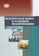 Белорусская наука в условиях модернизации : социологический анализ