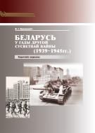 Беларусь у гады Другой сусветнай вайны (1939–1945 гг.) : кароткія нарысы