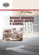 Военные конфликты на Дальнем Востоке и Беларусь : 1921–1941 гг.