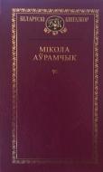 Выбраныя творы. Аўрамчык, М. Я.