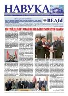 Газета «Навука»