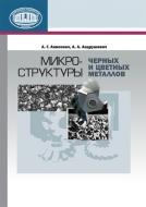 Микроструктуры черных и цветных металлов. Анисович, А. Г.
