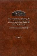 Национальная академия наук Беларуси : персональный состав, 1928—2015
