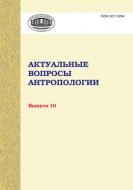 Актуальные вопросы антропологии Выпуск 10