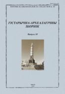 Гістарычна-археалагічны зборнік. Выпуск 30