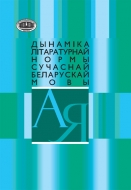 Дынаміка літаратурнай нормы сучаснай беларускай мовы
