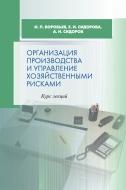 Организация производства и управление хозяйственными рисками : курс лекций. Воробьев, И. П.
