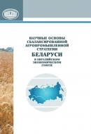 Научные основы сбалансированной агропромышленной стратегии Беларуси в Евразийском экономическом союзе
